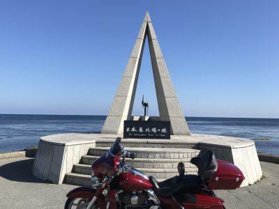 日本最北端・本州最北端